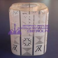 Плафон для люстр стакан. ЛС 1202 Е27